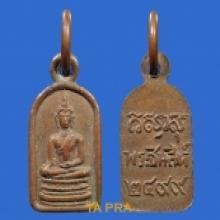 เหรียญพระพุทธชินสีห์ ปี2499 วัดบวรฯ