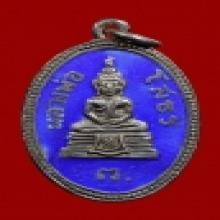 @@@...เหรียญพระพุทธโสธร ปี13 สวยเดิม...@@@