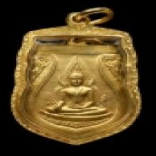 เหรียญ พระพุทธชินราช รุ่น อินโดจีน