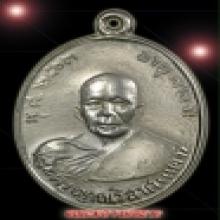 เหรียญหลวงพ่อแดง วัดเขาบันไดอิฐ แจกพ่อครัว อัลปาก้า