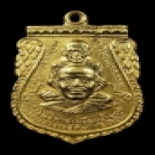 เหรียญหลวงพ่อทวด พุฒซ้อนใหญ่แจกกรรมการ พ.ศ. 2509