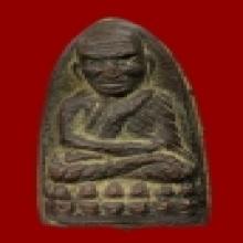 หลวงพ่อทวด หลังเตารีด พิมพ์กลาง (ไม่ปั้ม) พ.ศ.2505