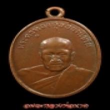 เหรียญหลวงพ่อทองสุข วัดโตนดหลวง รุ่น2 บล๊อกสระอิติดขอบ