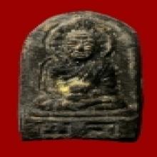 หลวงพ่อทวด เนื้อว่าน พิมพ์ใหญ่ วัดพะโค๊ะ พ.ศ. 2506