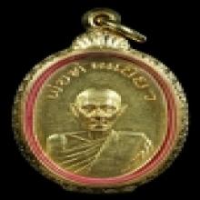 เหรียญรุ่นแรก หลวงพ่อเขียว วัดหลงบน นครศรีฯ พ.ศ.2513