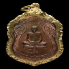 หลวงปู่โต๊ะ เหรียญเสมาปี17นวโลหะ