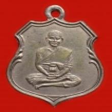 เหรียญ ลพ.เที่ยง วัดส้มเกลี้ยง ปี2470 กะไหล่เงิน แชมป์