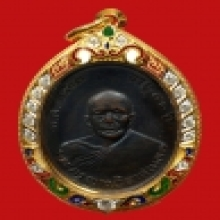 เหรียญรุ่นแรกหลวงพ่อแดงวัดเขาบันไดอิฐ