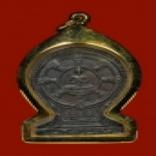 เหรียญเสมาธรรมจักรอาจารย์ลี รุ่นแรก  วัดอโศการาม