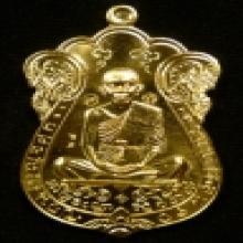 เหรียญหลวงพ่อคูณ ที่ระฤกเลื่อนสมณศักดิ์ เนื้อทองคำ