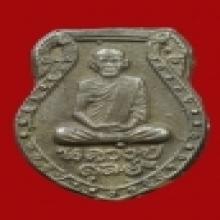 เหรียญหล่อเศรษฐีหลวงปู่ดูลย์ วัดบูรพาราม จ.สุรินทร์