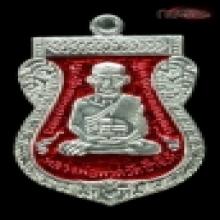 หลวงปู่ทวด ๑๐๐ ปี อ.ทิม เนื้อเงินลงยาสีแดง เบอร์ ๑๗๑๙