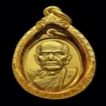 เหรียญเล็กหน้าใหญ่ หลวงปู่หมุนชุบทอง ตอกสองโค้ด พร้อมทอง