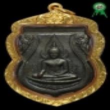 เหรียญชินราชอินโดจีน ปี 2485