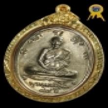 เหรียญแซยิด 84 ปี หลวงปู่ดู่ วัดสะแก