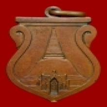 เหรียญเสมาองค์พระปฐมเจดีย์ รุ่นแรก ปี2465