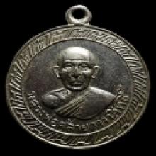 เหรียญ กลมเล็ก บล๊อค หูขีด พ่อท่านคล้าย
