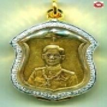 เหรียญ ร . ๙ ที่หายากมากที่สุด