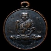เหรียญหลวงปู่สุข วัดโพธิ์ทรายทอง กากสามหลังยันต์ห้า