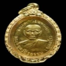 เหรียญปลอดภัย เนื้อทองคำครบรอบ ๕๐ ปี พระวิบูลวชิรธรรม หมายเล