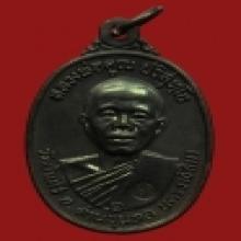 เหรียญหลวงพ่อคูณ ปี 2517