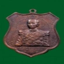 เหรียญกรมหลวงชุมพร ปากน้ำประแส