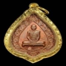 เหรียญพัดยศเล็ก หลวงปู่โต๊ะ ปี 2516 สวยเดิมพร้อมเลี่ยมทอง