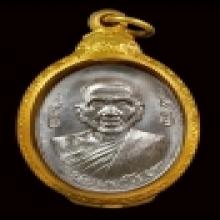 เหรียญกนกข้าง เนื้อเงิน หลวงปู่จันทร์ เขมจาโร  วัดประชาสามัค