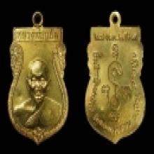 ลพ.แช่ม เหรียญกฐินสามัคคีทองคำ