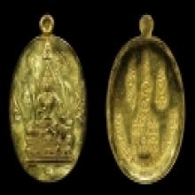 ลพ.แช่ม เหรียญพระพรหม ทองคำ