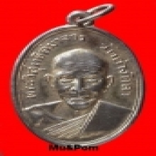 เหรียญเจ้าคุณศรี วัดอ่างศิลา (1)