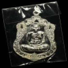 เหรียญหลวงพ่อจรัญ รุ่น 7 รอบ เนื้อเงิน N0.4289