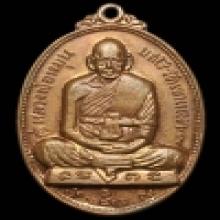 เหรียญหลวงปู่หมุน วัดเขาแดงตะวันออก พัทลุง ปี16