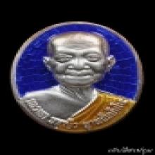 เหรียญ ปพ หลวงตามหาบัว เนื้อเงินลงยา