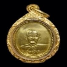 เหรียญเจ้าคุณนร รุ่นแรก