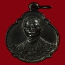 เหรียญในหลวง 4 รอบ ปี 2518 เนื้อทองแดง