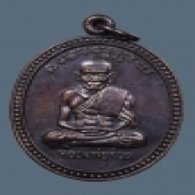 หลวงพ่อทวด เหรียญเลื่อนสมณศักดิ์ ปี 2538 บล็อคทองคำ