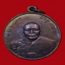 เหรียญหลวงพ่อแดง วัดเขาบันไดอิฐ รุ่น 2 บล็อกสายฝนเฉียง # 2