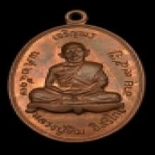 เหรียญเจริญพรบน กรรมการ  หลวงปู่ทิม วัดละหารไร่