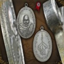 เหรียญอาจารย์นำ  วัดดอนศาลา ปี 2519 เนื้อเงินชนวน