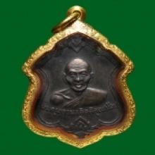 เหรียญโล่ห์ หลวงพ่อน้อย วัดธรรมศาลา