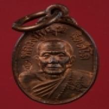 เหรียญพิมพ์เม็ดแตงโม หลวงปู่หมุน ฐิตสีโล