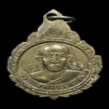 เหรียญหลวงพ่อแย้ม วัดตะเคียนรุ่นแรกสวยแชมป์โลก