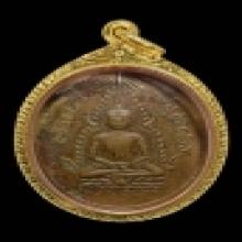 เหรียญพระพุทธชินราช วัดหญ้าไทรรุ่นแรกปีพ.ศ.2460 หายาก