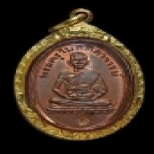เหรียญรุ่น 2 หลวงพ่อเส็ง วัดศรีประจันตคาม เนื้อทองแดง โค๊ตนิ