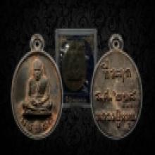เหรียญหล่อไตรมาสรวยทันใจเนื้อทองทิพย์ รศ.218 หลวงปู่หมุน