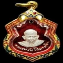 เหรียญหลวงพ่อมิ โชตรตฺโน วัดหาดยาง จ.ปราจีนบุรี