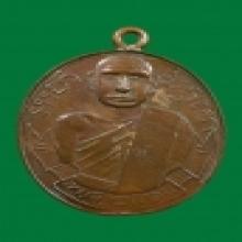 เหรียญหลวงพ่อคุ้ย วัดหญ้าไทร(วัดประชารังสรรค์)บล็อกหน้าแก่