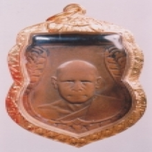 เหรียญหลวงพ่อเงินรุ่นแรก