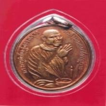 เหรียญไหว้ข้าง๑๑นิ้ว พ่อท่านคล้าย